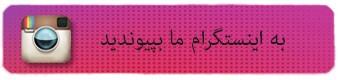 به اینستاگرام ایران کاترپیلار خوش امدید