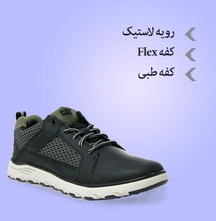 این کفش کاملا طبی و راحت است.رویه لاستیک کفش به راحتی تمیز میگردد.برای ورزش و پیاده روی مناسب است.