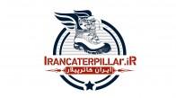 هدف ما در ایران کاترپیلار چیست