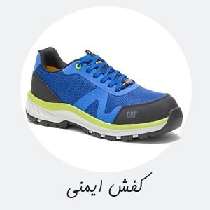 لیست کفش های ایمنی