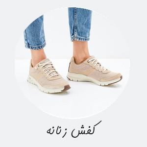 لیست کفش های زنانه