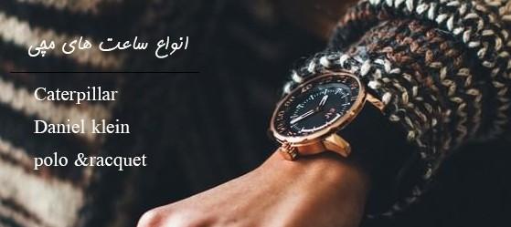 انواع ساعت های مچی