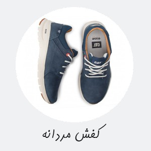 لیست کفش های مردانه