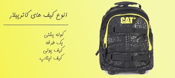 انواع کیف های کاترپیلار