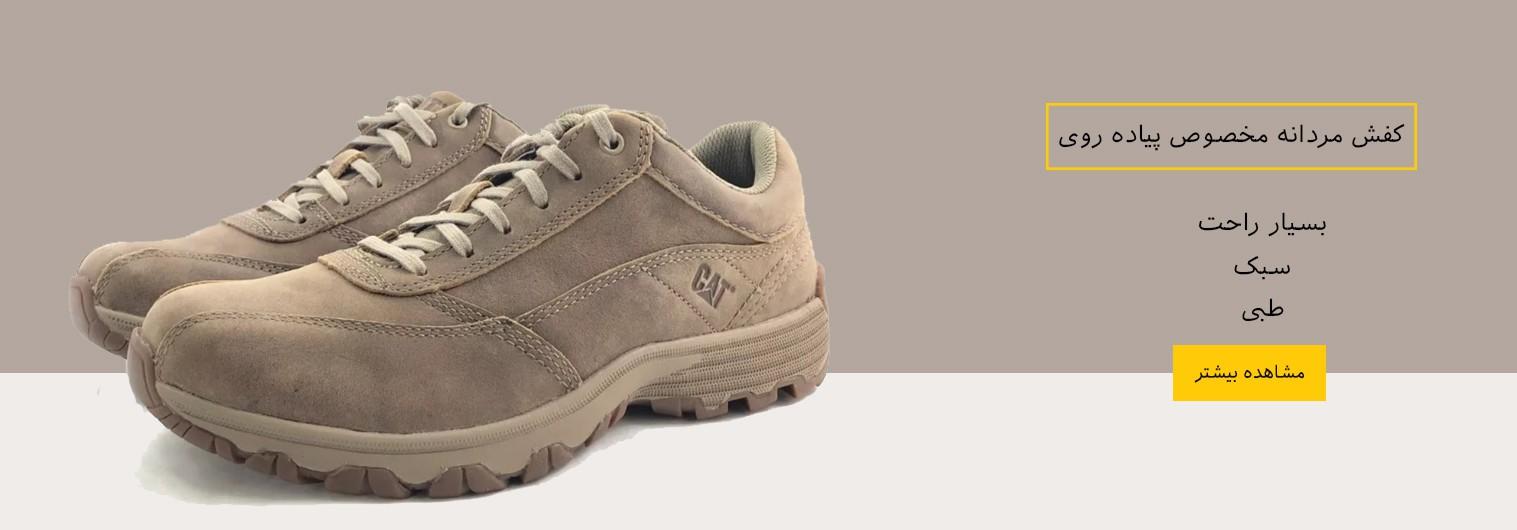 کفش مردانه مخصوص پیاده روی
