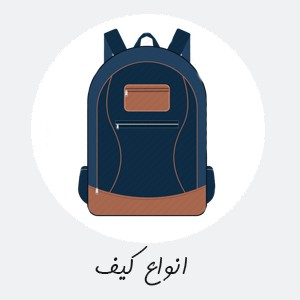 لیست کیف ها