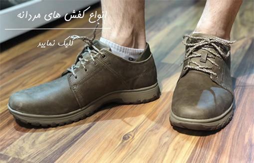 کفش های مردانه کاترپیلار،مرل،ریبوک