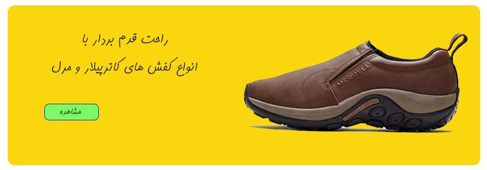 انواع کفش های مردانه