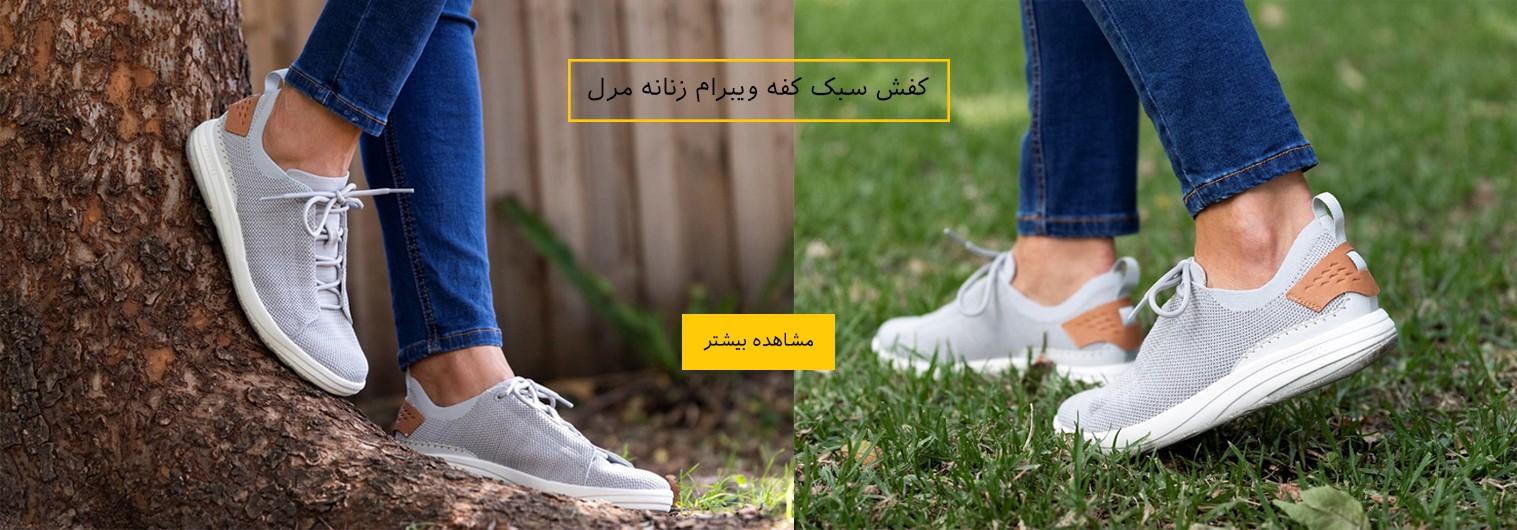 کفش زنانه کفه ویبرام مرل