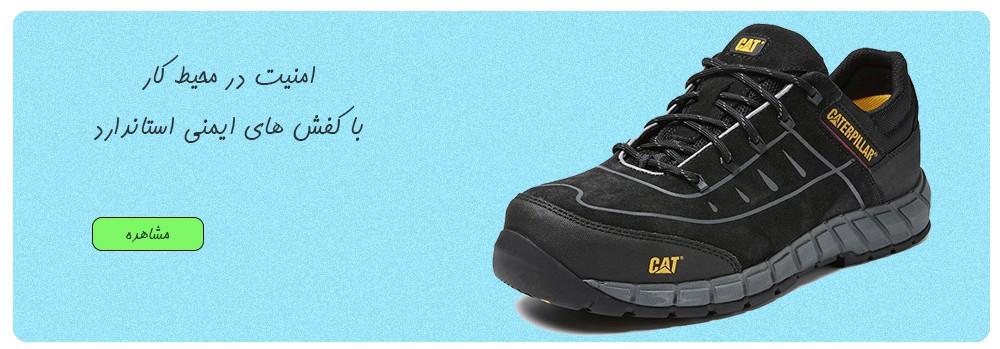انواع کفش های ایمنی