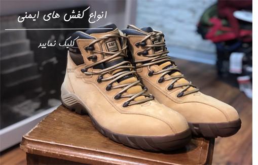 کفش های ایمنی کاترپیلار