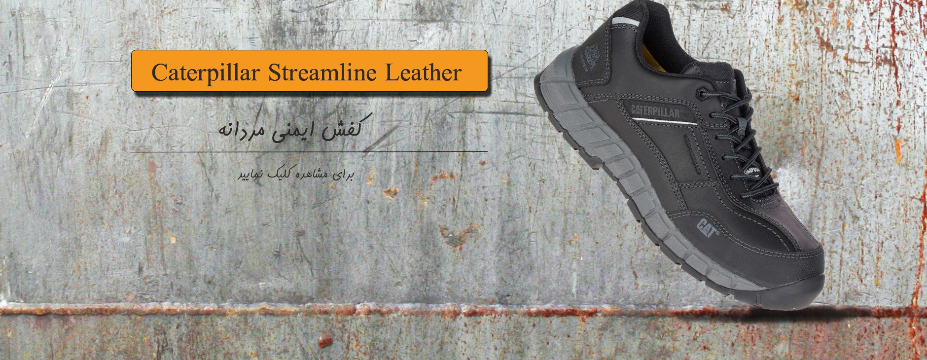 کفش ایمنی مردانه کاترپیلار