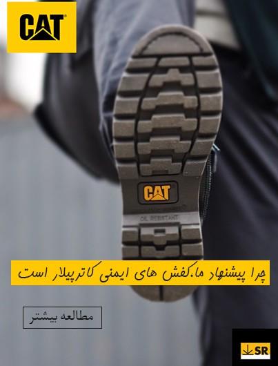 چرا پیشنهاد ما به شما کفش های ایمنی کاترپیلار است؟