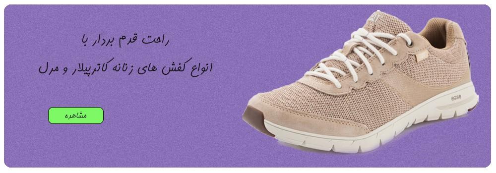 انوتع کفش های زنانه
